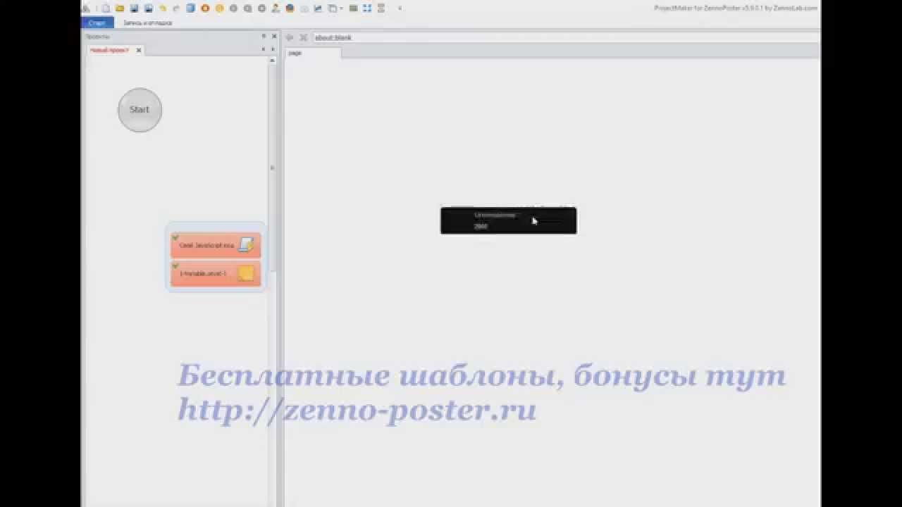 Математические действия в ZennoPoster