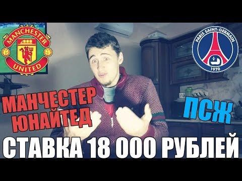 СТАВКА 18 000