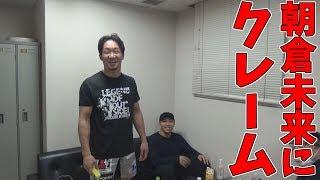 朝倉 シバター vs
