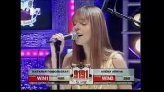 Наталья Подольская «Поздно» (live)