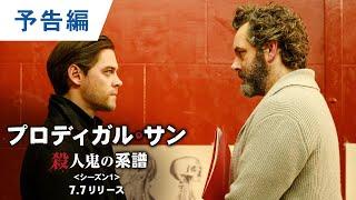 DVD/デジタル【予告編】「プロディガル・サン 殺人鬼の系譜 <シーズン1>」7.7リリース/デジタル配信同時開始