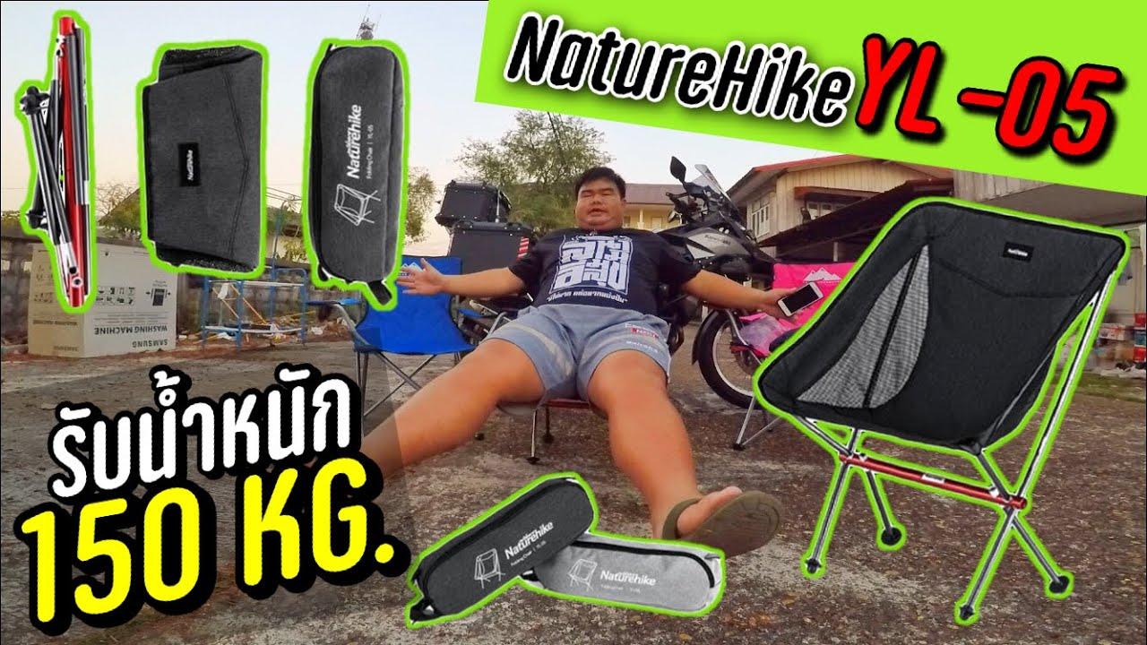 รีวิว เก้าอี้แคมป์ปิ้งพับได้ สำหรับคนอ้วน รับน้ำหนักได้ 150 กิโลกรัม Naturehike YL-05 (เดอะสึนามิ)