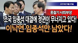 조국 임종석 대결에 정권이 무너지고 있다!!! (홍철기 사회부장) / 신의한수