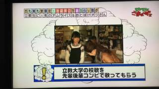 1/8のモヤさまで福田典子アナが歌った立教大学校歌 福田典子 検索動画 28