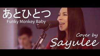 あとひとつ(Funky Monkey Babys) Cover by Sayulee 2015年1月14日発売 ...