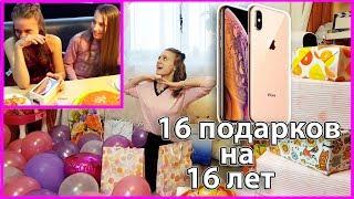16 ПОДАРКОВ НА 16 ЛЕТ Мой НОВЫЙ ТЕЛЕФОН IPhone XS РАСПАКОВКА Отмечаю День Рождения