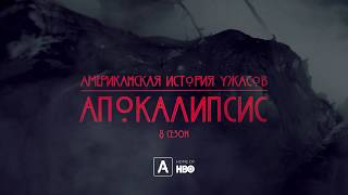 Американская история ужасов 8 сезон | American Horror Story | Тизер-трейлер