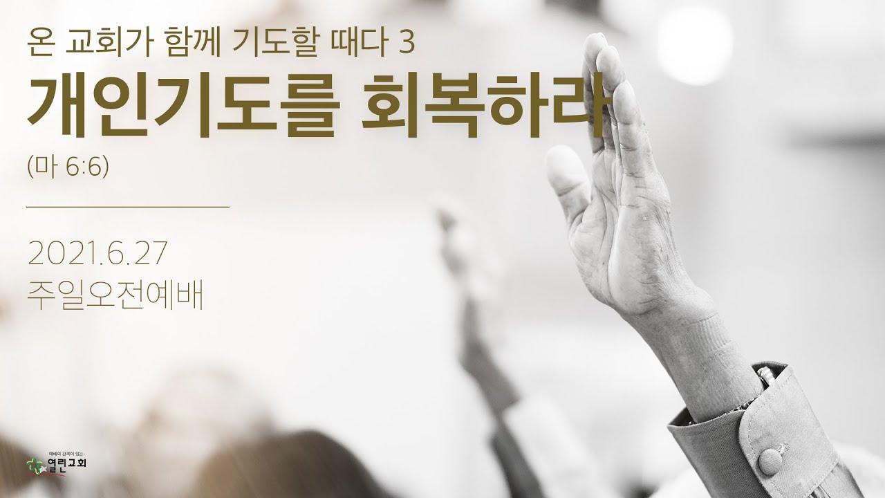 3. 개인기도를 회복하라 (마 6:6) | 열린교회 | 김남준 목사 | 자막설교