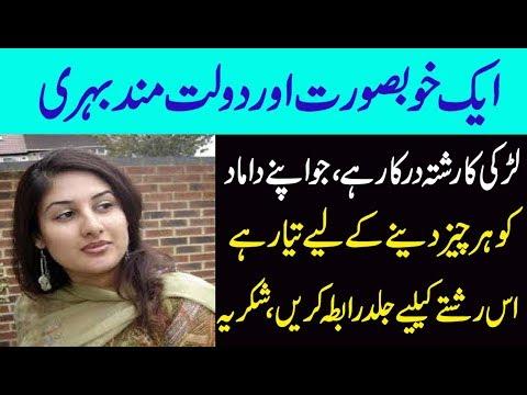 Zarort E Rishta 28 Years Old Bridal ,check Details In Urdu Hindi,