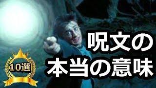 映画ハリーポッターで使われる人気のある呪文10選【ランキングワールド】