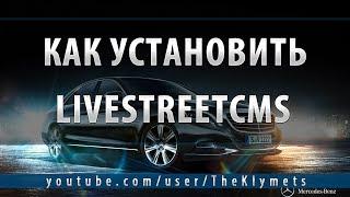 Как установить LiveStreetCMS. Своя блого-социальная сеть за 5 минут.