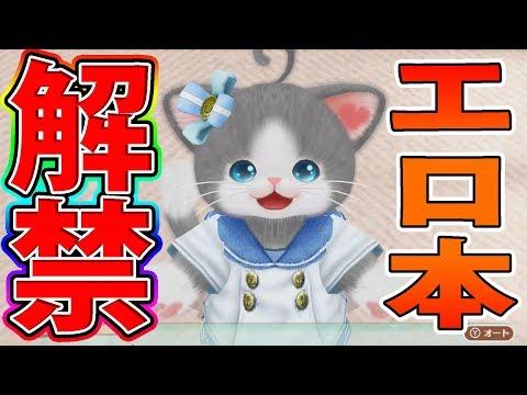 子供向けゲームでエロ本が解禁された瞬間【ネコトモ】