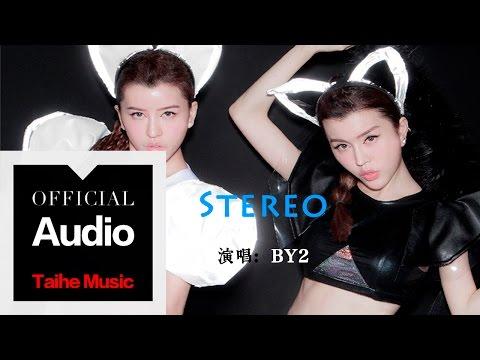 By2【Stereo】官方歌詞版 MV