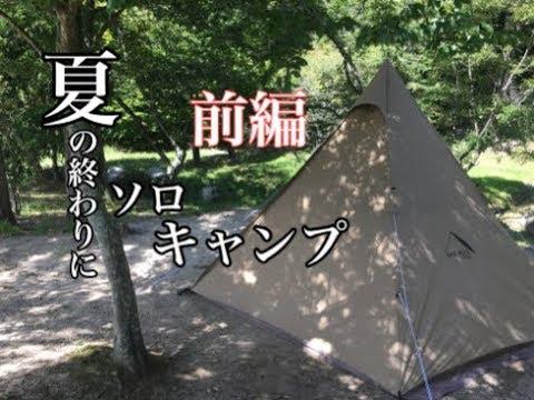 夏の終わりにソロキャンプIn矢野温泉公園四季の里キャンプ場【前編】〜松きのこ・鯖寿司・釣り堀・とん平焼〜