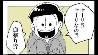 おそ松さん漫画【【腐】おそチョロ中心まとめ】 - manga artist: やさ