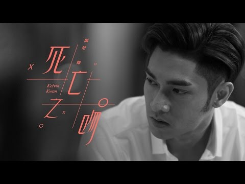 關楚耀 Kelvin Kwan - 死亡之吻 Official Music Video