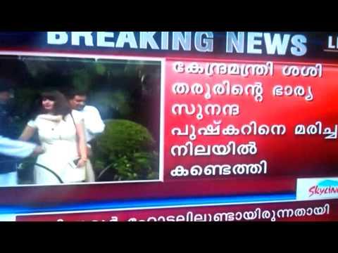 sasi tharoor wife sunandha pushkar dead?