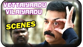 Repeat youtube video Vettaiyaadu Vilaiyaadu Tamil Movie | Full Fight Scenes | Kamal Haasan | Daniel Balaji | Jyothika