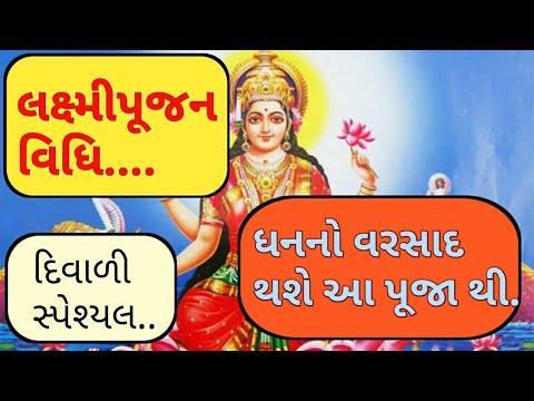 લક્ષ્મીપૂજન વિધિ.laxmi pujan vidhi sampurn gujrati ma diwali special.