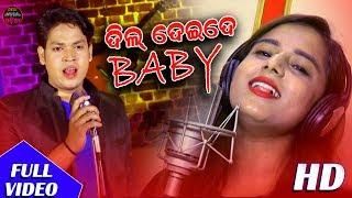 Dil Deide Baby Official Full Prem Darshan Pragyan Hota Odia Dance Song