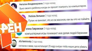 КОММЕНТАРИИ К ВИДОСАМ НА КАНАЛЕ РЕН ТВ / РОДИТЕЛИ ...