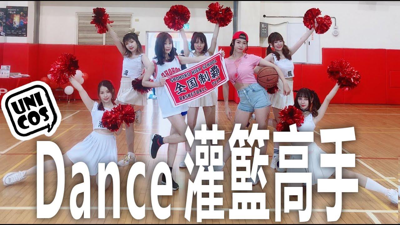 【UniCos Dance 灌籃高手-現場】Alma、Annie 妲妲、Azusa 梓官、Cat lin 貓鈴、Meme、Tomo、ViVi