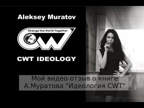 "Мой отзыв о книге А. Муратова ""Идеология CWT"""