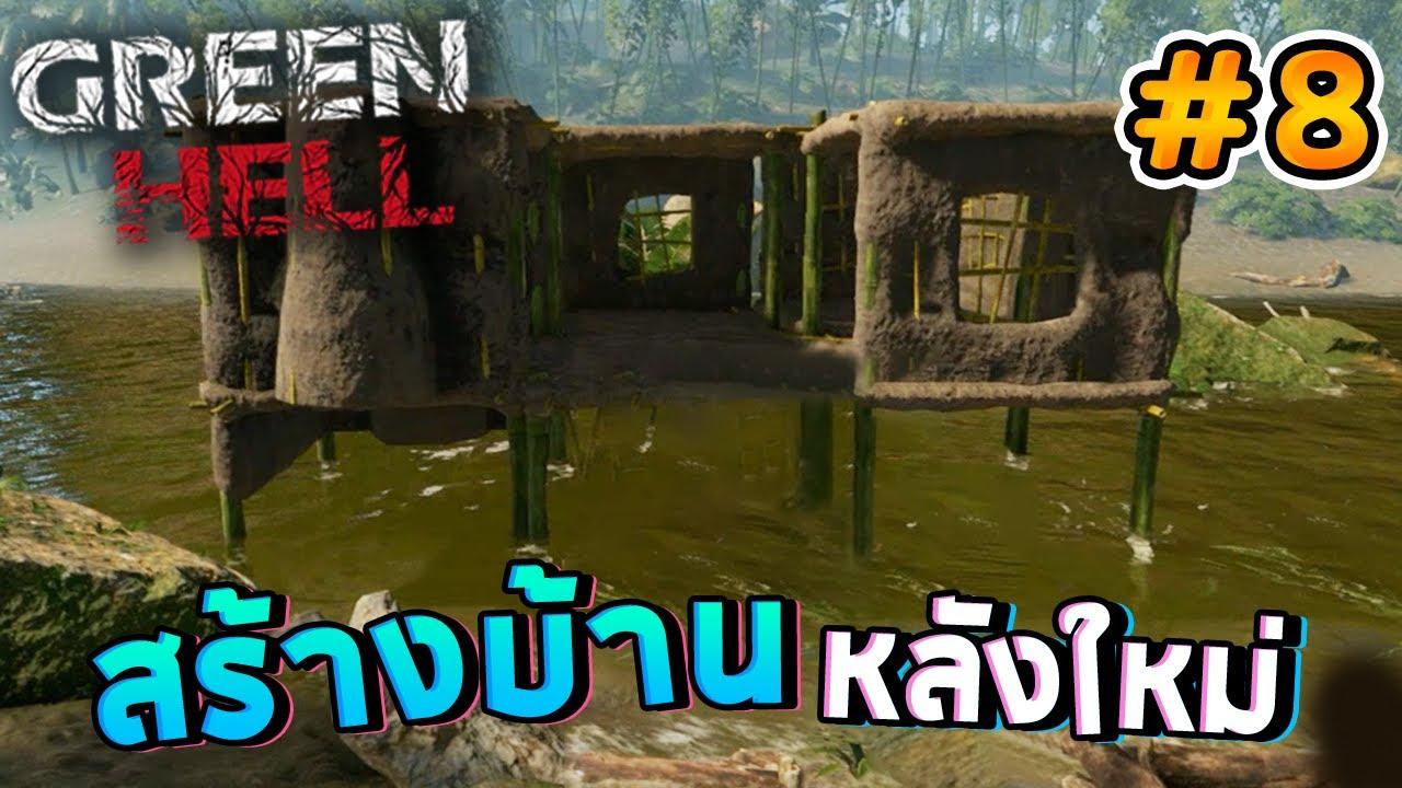 Green Hell #8 - บ้านที่เกือบจะเสร็จ กับคุณลุงผู้ลึกลับ