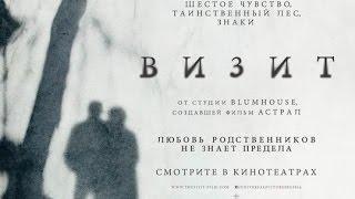«Визит» — фильм в СИНЕМА ПАРК