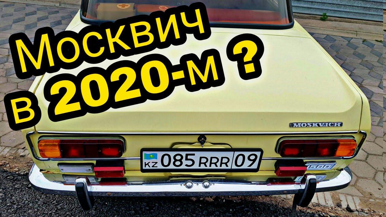 Редкий Москвич-412 из Ижевска: за что его любили и ненавидели / Moscvich 412 тест-драйв и обзор