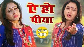 दुनिया का सबसे गम भरा गीत जिसको सुन रोतीं है आँखे : Bhojpuri Sad Song | ऐ हो पीया | 2019 New
