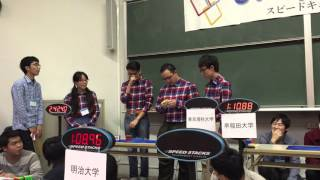 Inter-University Cube Relay in UT Open 2015: Tokyo University of Science: 3:17.15