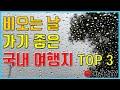 비오는 날 여행하기 좋은 곳 TOP 3 (Feat.Day'n) [국내여행] - YouTube