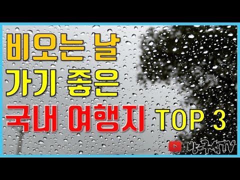 비오는 날 여행하기 좋은 곳 TOP 3 (Feat.Day'n) [국내여행]