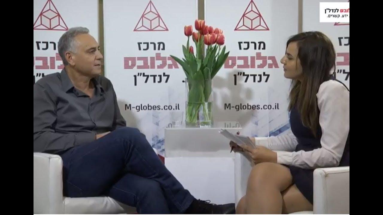 ראיון עם מר יעקב סיסו מרכז גלובס לנדל
