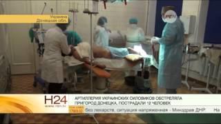 Украинские силовики обстреляли пригород Донецка