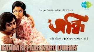 Kandari Paar Karo Durjay | Sandhi | Bengali Movie Song | Manna Dey