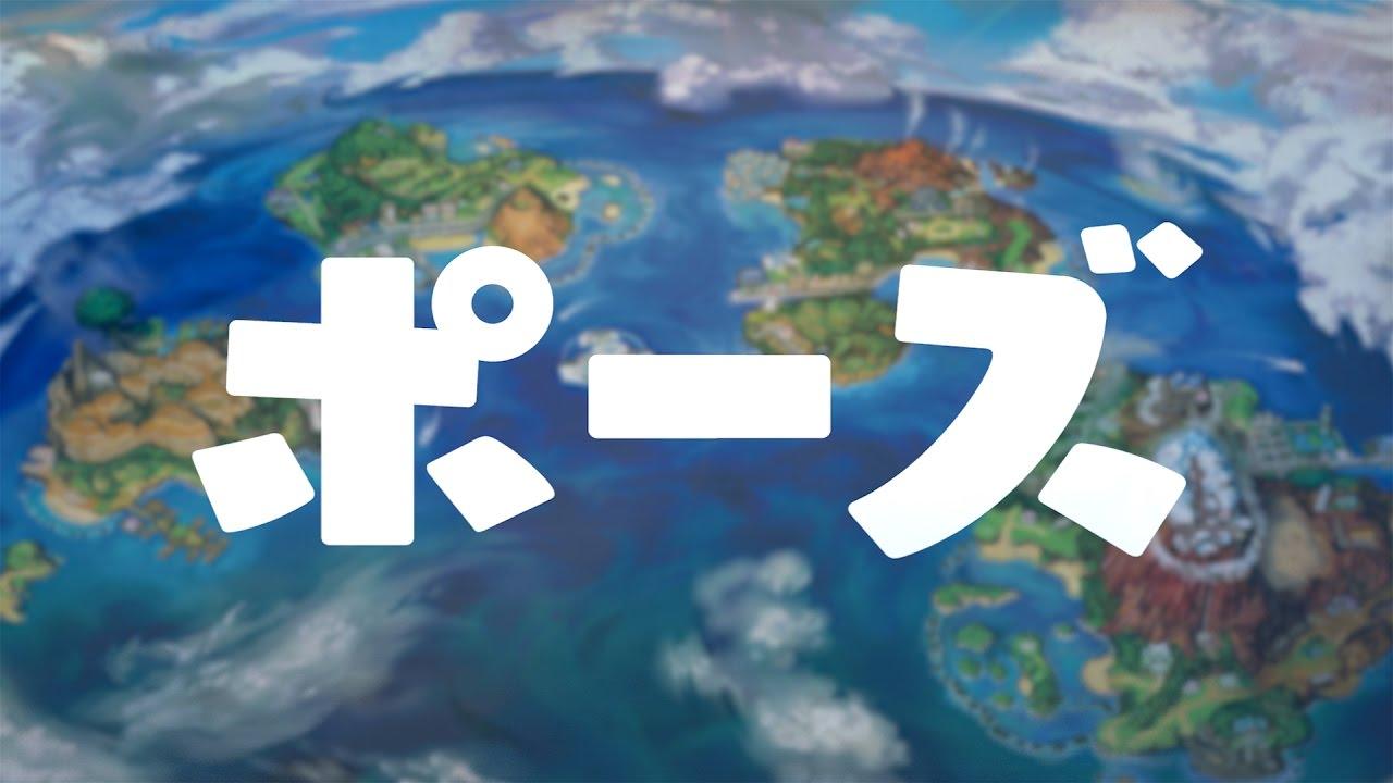 岡崎体育/ポーズ(tvアニメ「ポケットモンスター サン&ムーン
