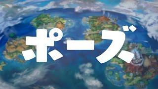 岡崎体育/ポーズ(TVアニメ「ポケットモンスター サン&ムーン」エンディングテーマ)