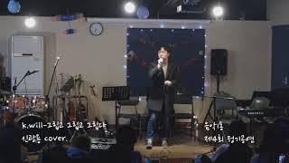 k will 그립고 그립고 그립다 (cover.) 음악1동 제4회 정기공연 2018/12/22