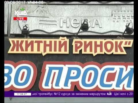 Телеканал Київ: 09.06.17 Столичні телевізійні новини 17.00