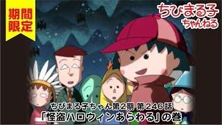 ちびまる子ちゃん 第2期 第246話 「怪盗ハロウィンあらわる」の巻 ちびまる子ちゃん 検索動画 23