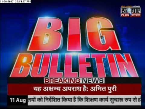 Big Bulletin UP: 30 children die in Gorakhpur hospital after oxygen supply cut