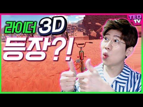 무료 갓겜 등장 엥 라이더 3D 느낌인데?
