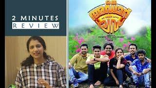 Oru Adaar Love 2 Minutes Malayalam Review |  Priya Varrier, Roshan,Noorin Shereef