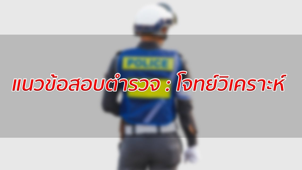 แนวข้อสอบตำรวจ : โจทย์วิเคราะห์