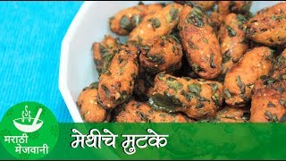 Methi Muthia Recipe - मेथीचे मुटके | Recipes in Marathi | Marathi Mejwani