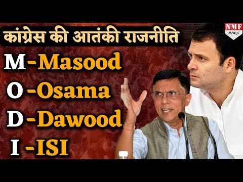कांग्रेस के लिए MODI मतलब- Masood, Osama, Dawood, ISI
