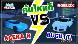the JAILBREAK: car review: booty AGERA (R) vs BUGATTI ROBLOX |.