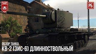 КВ-2 ЗИС-6 МОЩНЫЙ и ТОЧНЫЙ в WAR THUNDER